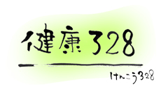 健康328